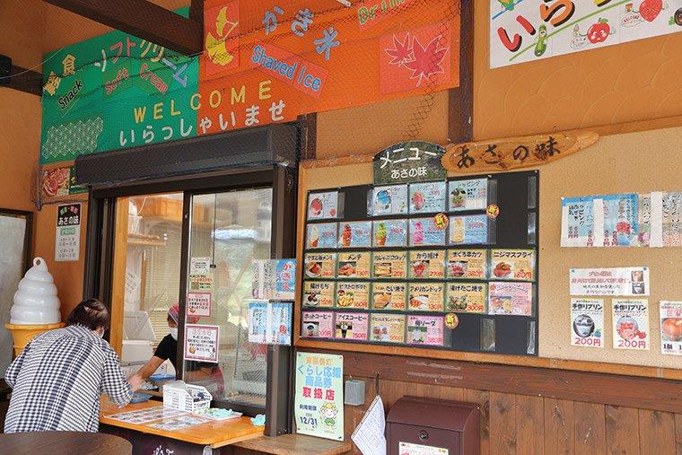 軽食コーナー「あさの味」