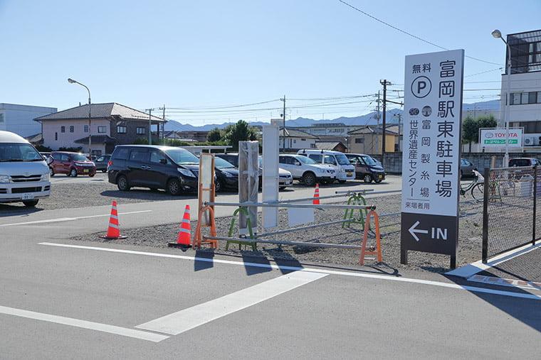 富岡駅東駐車場