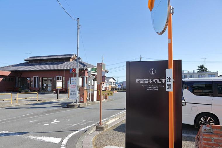 宮本町駐車場