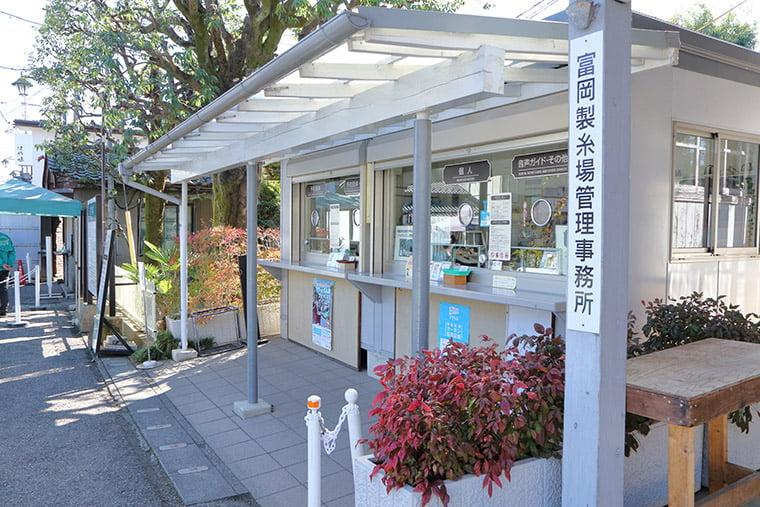富岡製糸場の管理事務局
