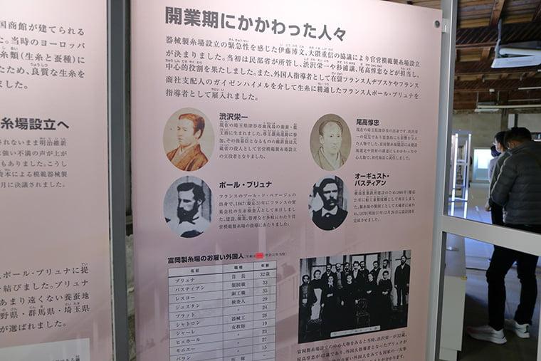 富岡製糸場の操業に関わった人物パネル