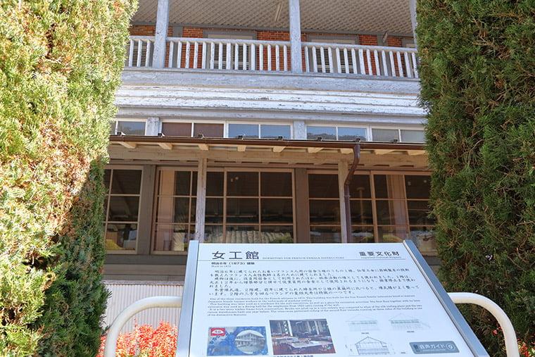 富岡製糸場の女工館