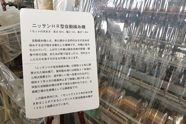 ニッサン製の自動操糸機の案内パネル