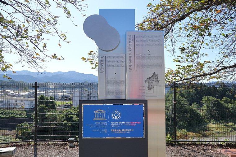 富岡製糸助湯の世界遺産登録案内板