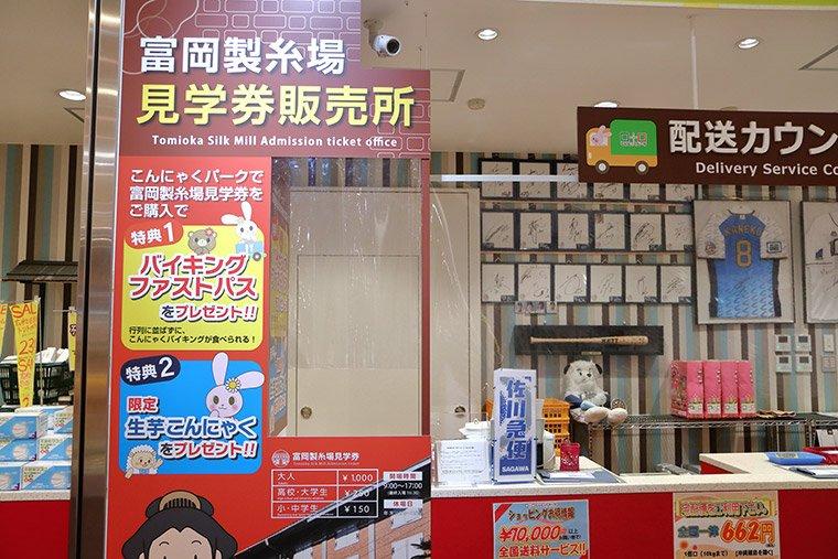富岡製糸場の見学券販売所