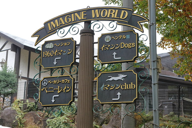 IMAGINE WORLDの案内版