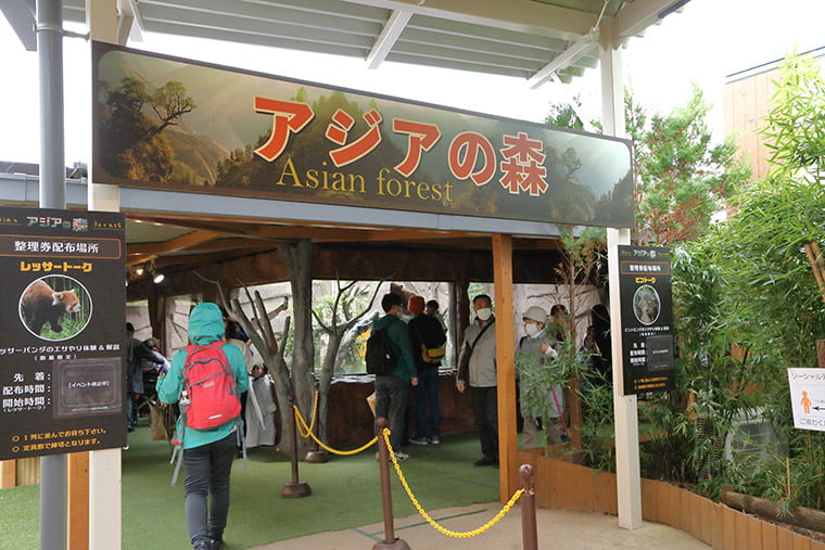 那須どうぶつ王国のアジアの森
