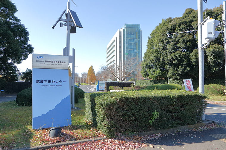 筑波宇宙センターの正面入口