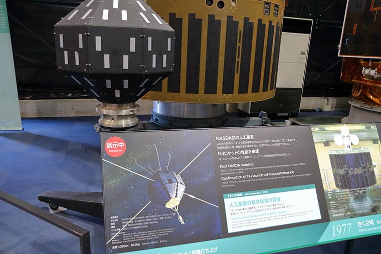 日本最初の人工衛星 きく
