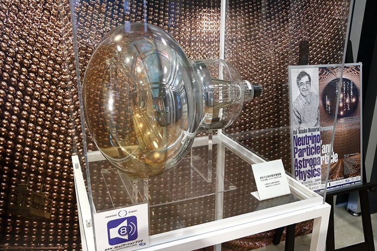 大型光電子増倍管の展示