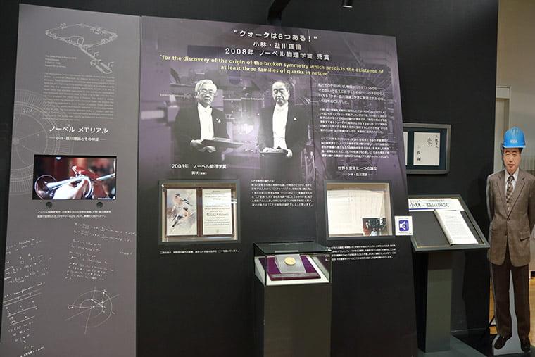 2008年にノーベル物理学賞の展示コーナー