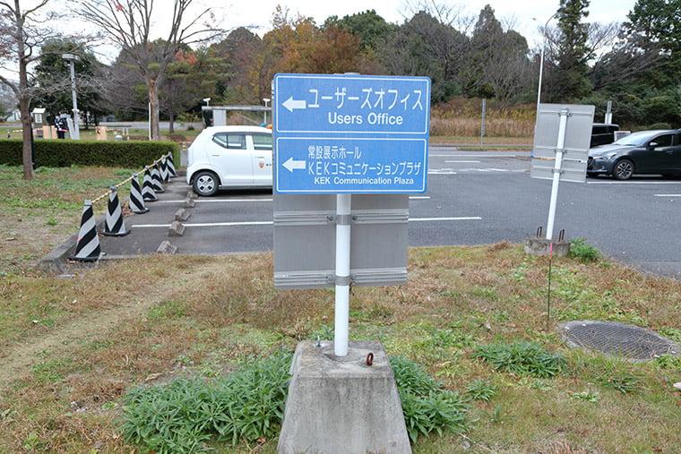 KEKコミュニケーションプラザの駐車場