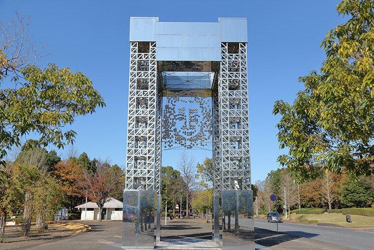 科学万博記念公園のモニュメント