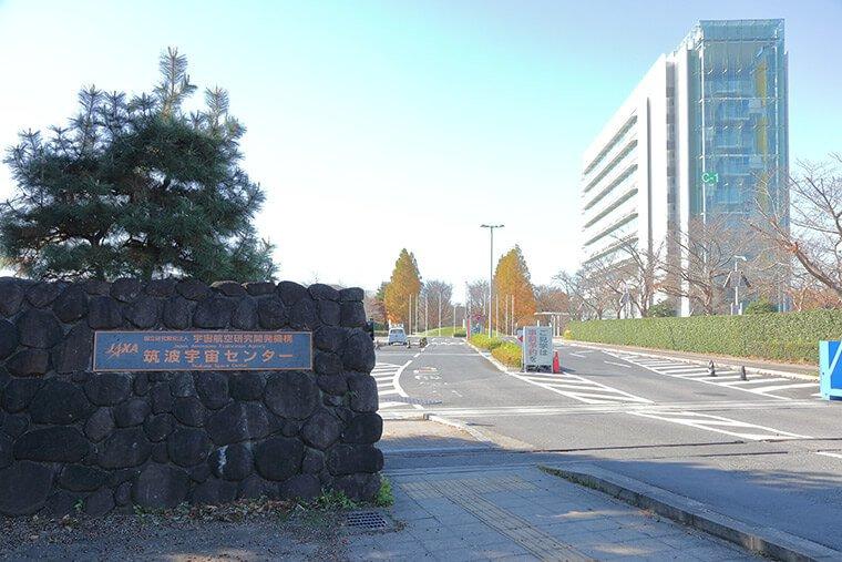 筑波宇宙センターの正門