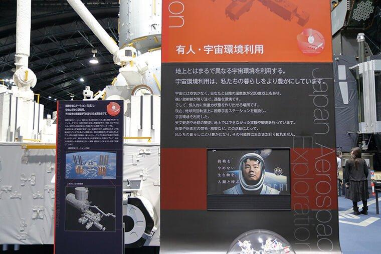 JAXA 筑波宇宙センター ISSきぼうの展示
