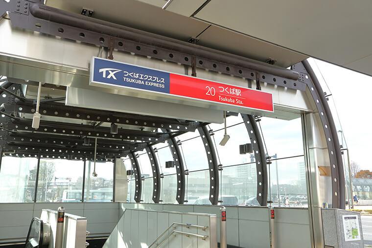TX つくば駅入口