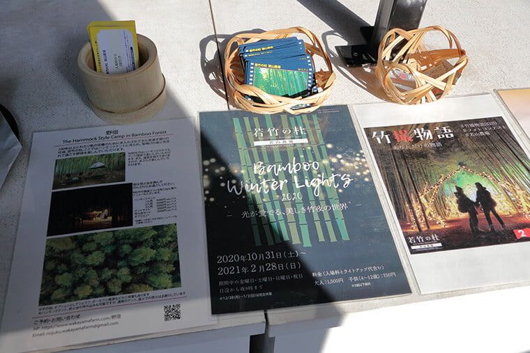 竹林ライトアップのパンフレット