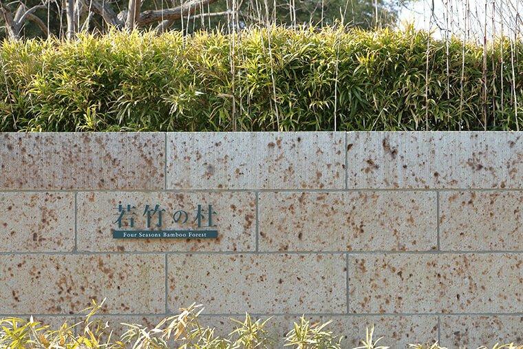 若竹の杜 若山農場の標識