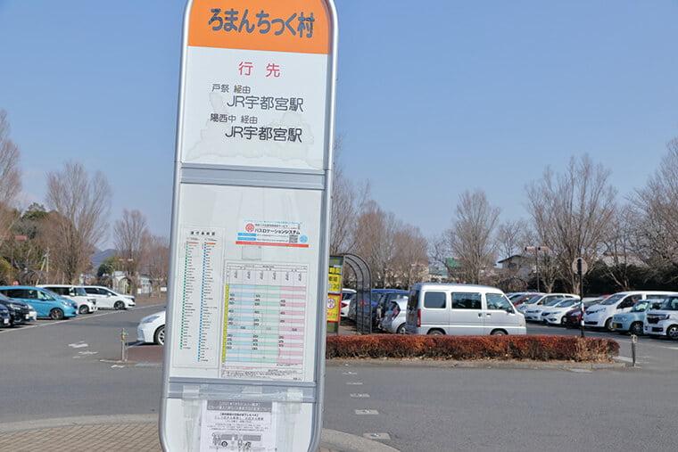 道の駅うつのみや まんちっく村の駐車場とバス停
