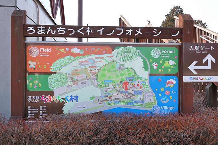 うつのみや ろまんちっく村の園内MAP