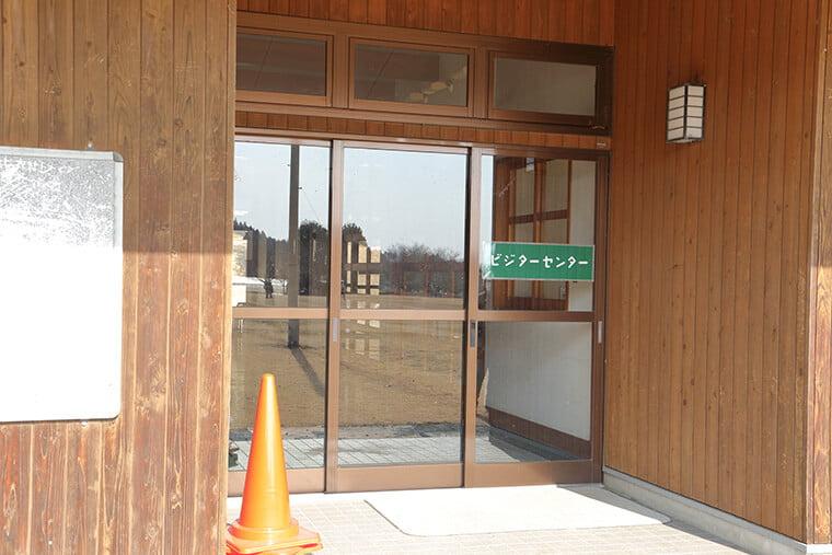 ビジターセンターの入り口