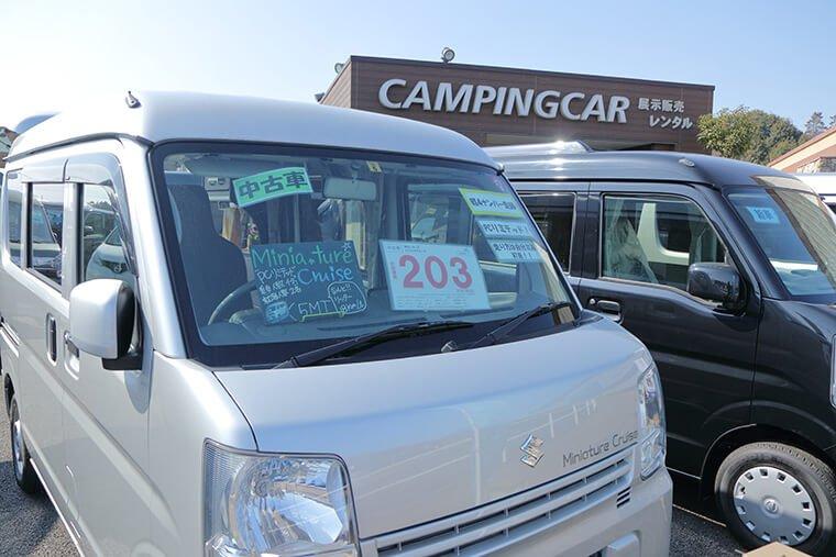 イオンモールつくばのキャンピングカー専門店