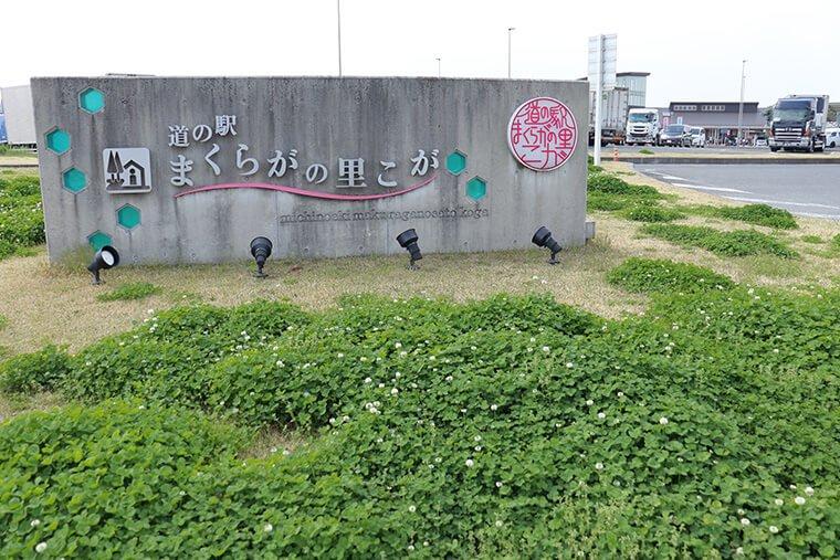 道の駅まくらがの里こがの標識