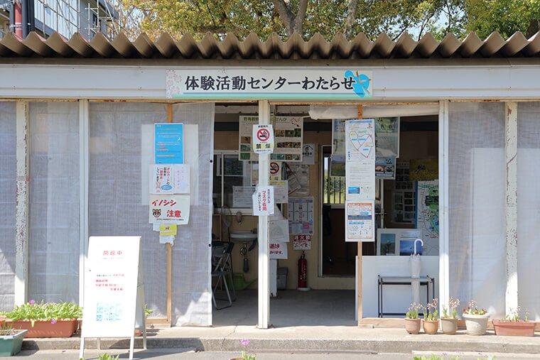 体験活動センターわたらせの仮店舗