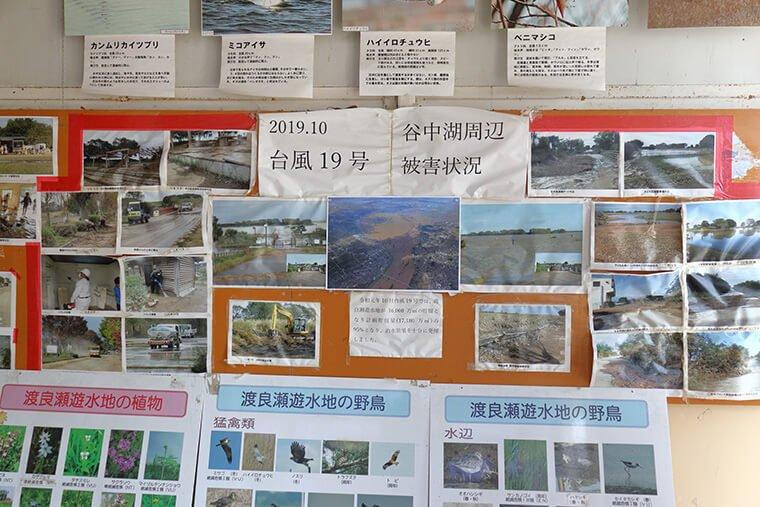 台風19号被災紹介パネル