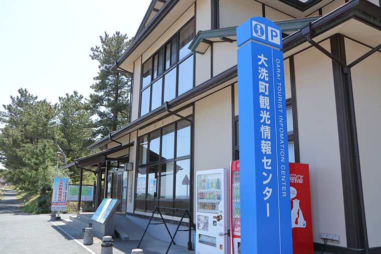 大洗町観光情報センターの外観
