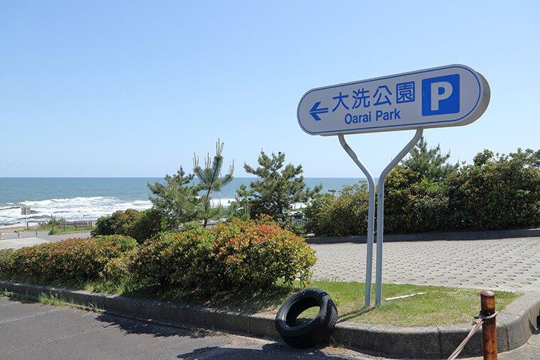 大洗公園の駐車場