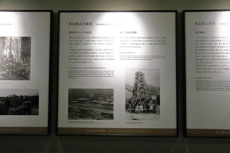 赤沢銅山の歴史紹介パネル