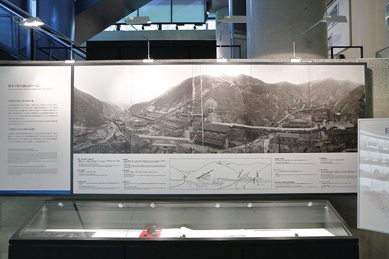 日立鉱山の発展を紹介するパネル