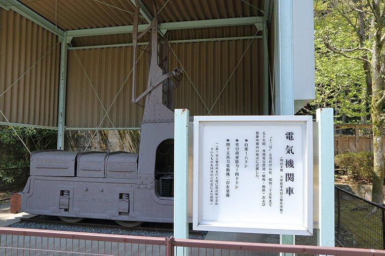 電機機関車十三号