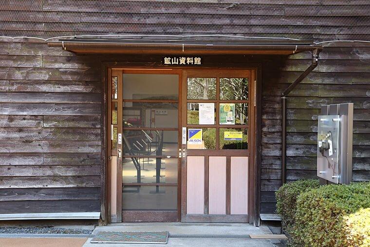鉱山資料館の入り口
