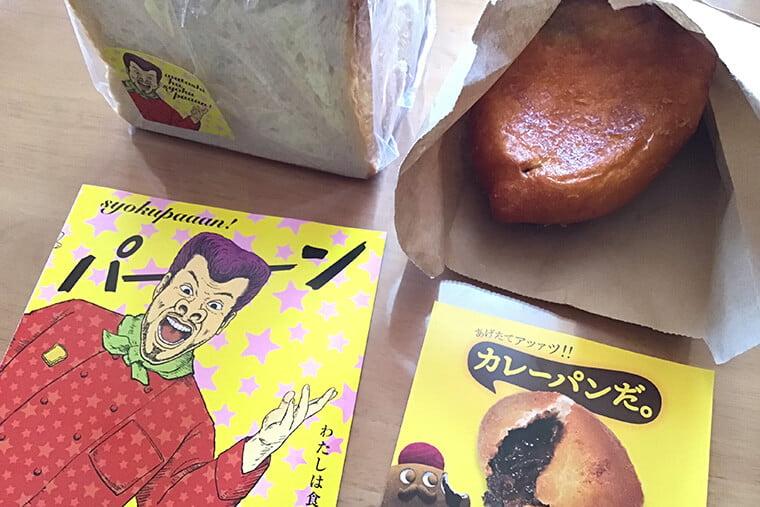 食PaaaaN!!とセクシーカレーパン