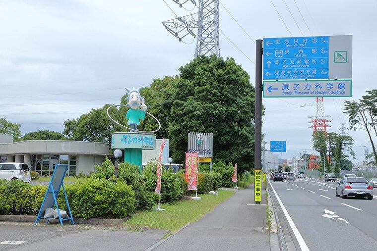 原子力科学館の交通案内