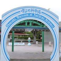 原子力科学館の正面ゲート