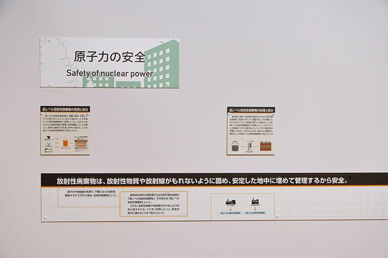 原子力の安全のパネル展示