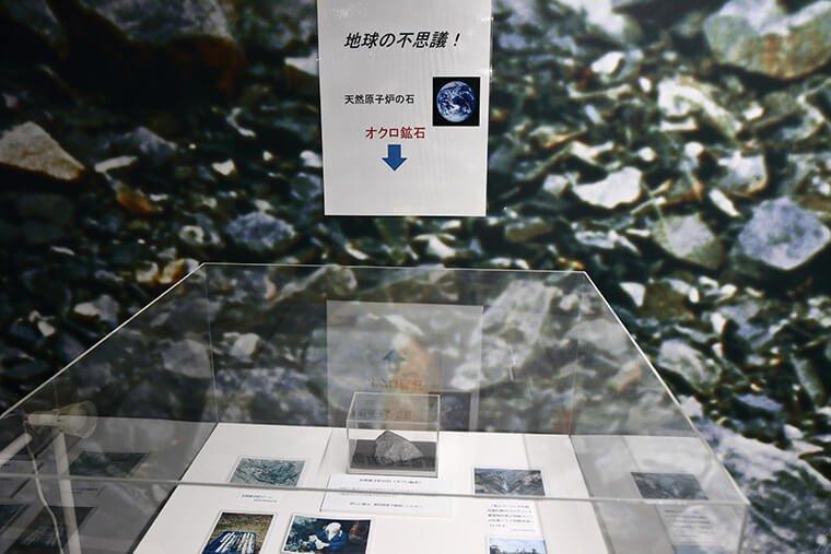 オクロ鉱石