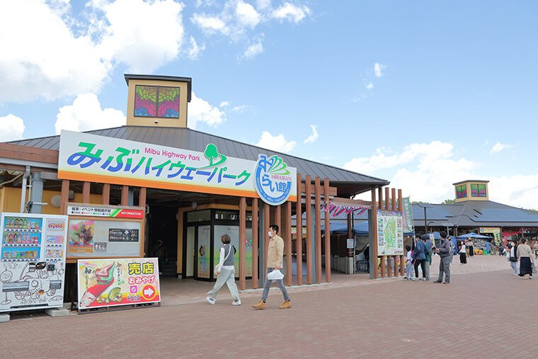 道の駅 みぶ(みぶハイウェーパーク)の外観