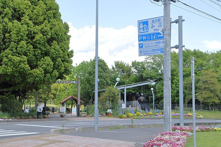 道の駅 みぶからとちぎわんぱく公園への導線