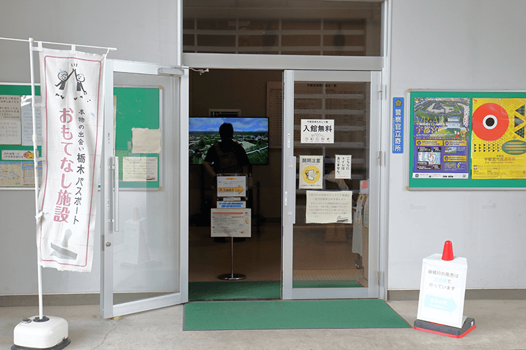 宇都宮城ものしり館の入り口