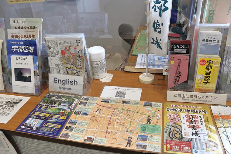 宇都宮城ものしり館の案内カウンター