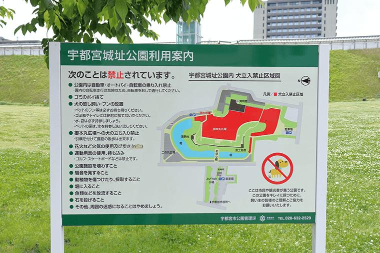 宇都宮城址公園の案内板