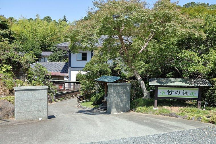 うぐいす谷温泉 竹の葉の入り口
