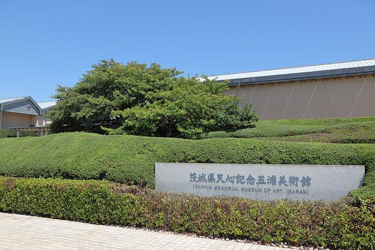 天心記念五浦美術館の外観