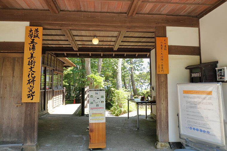 茨城大学五浦美術文化研究所の入り口