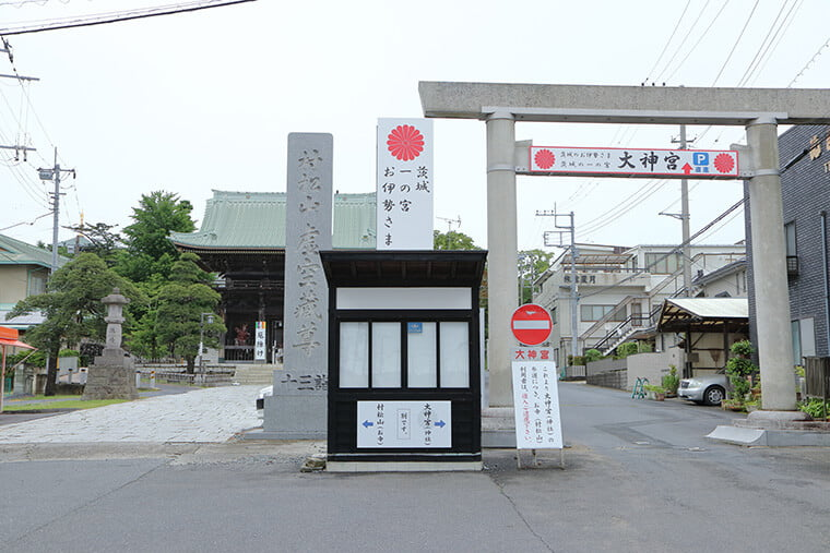 村松山虚空蔵堂と大神宮への入り口