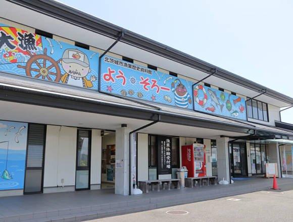 北茨城市漁業歴史資料館「よう・そろー」の外観
